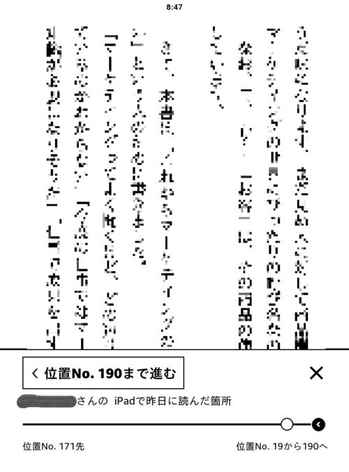 別の端末で読んでいた電子書籍の続きが画面下に表示される。